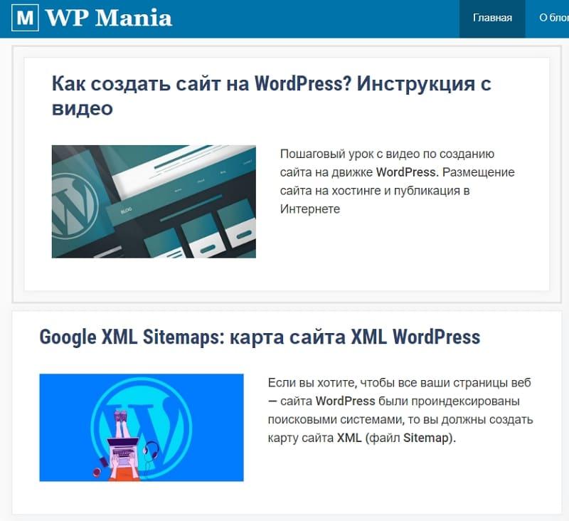 Как стилизовать ваши прикрепленные посты WordPress