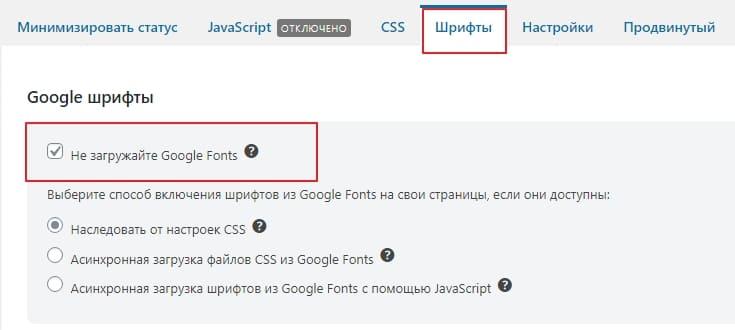 Удаление внешних шрифтов Google Fonts