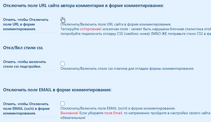 Отключить поле URL сайта автора комментария в форме комментирования
