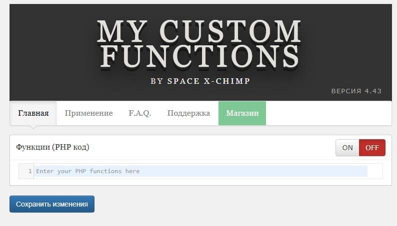 Как добавить PHP код в functions php темы
