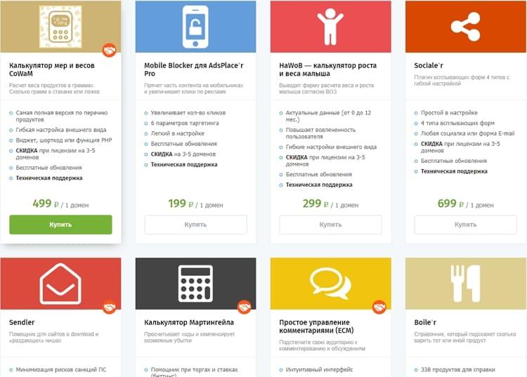В магазине представлены премиальные плагины WordPress на русском языке