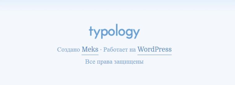 Как быстро удалить Powered by WordPress