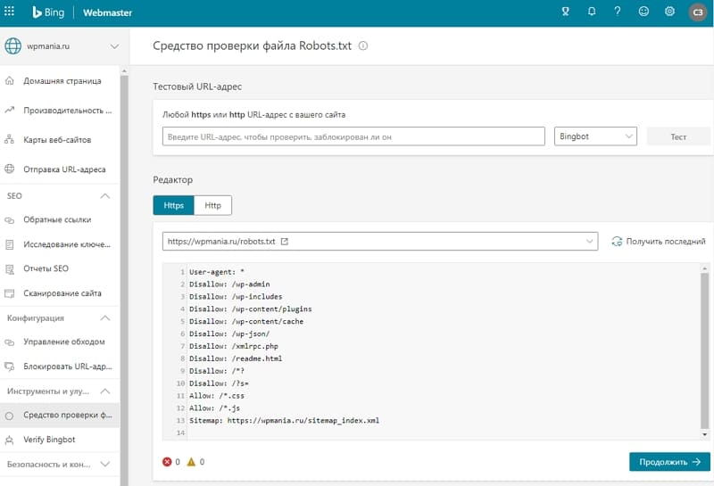 Средство проверки файла Robots.txt в Bing
