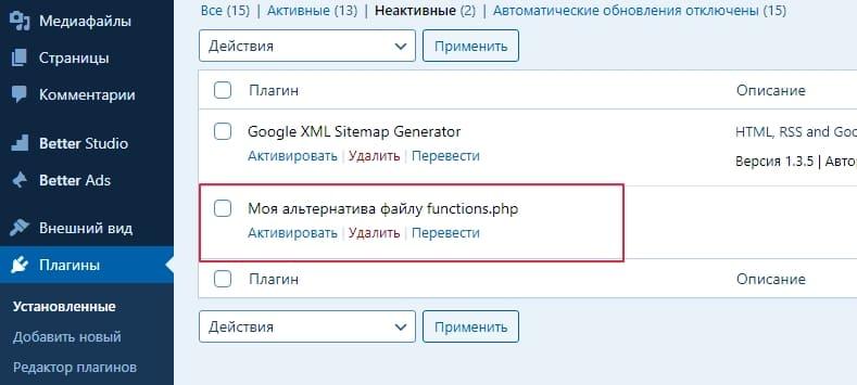 Как создать свой плагин к файлу functions.php