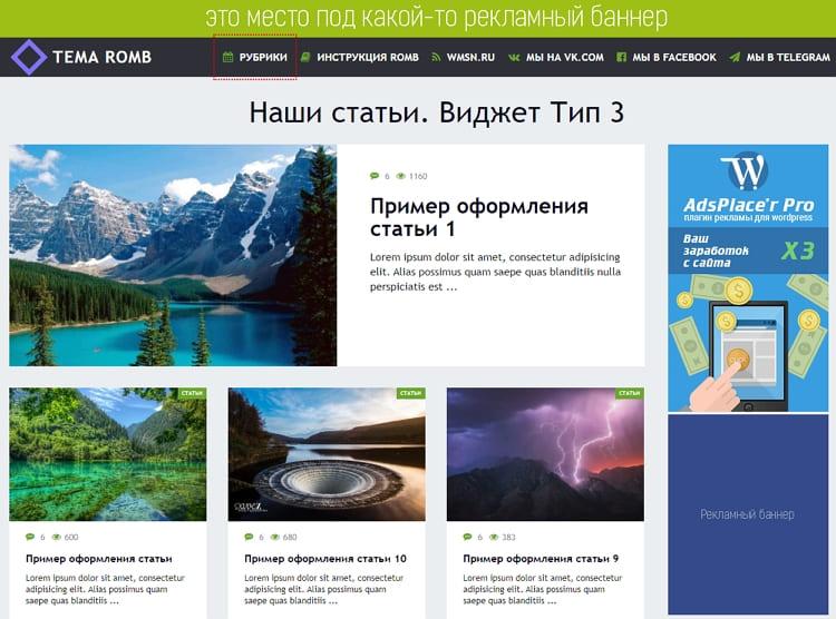 Русский шаблон для сайта на WordPress