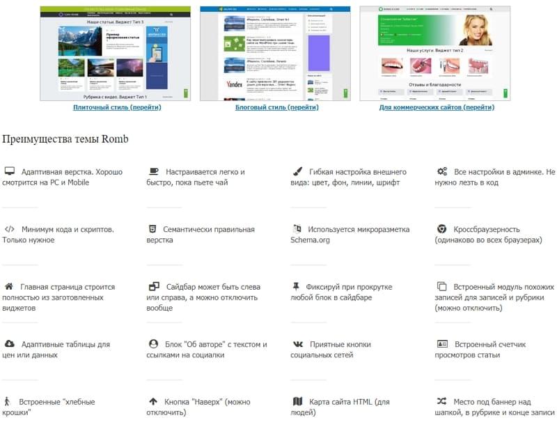 Русские темы (шаблоны) для WordPress