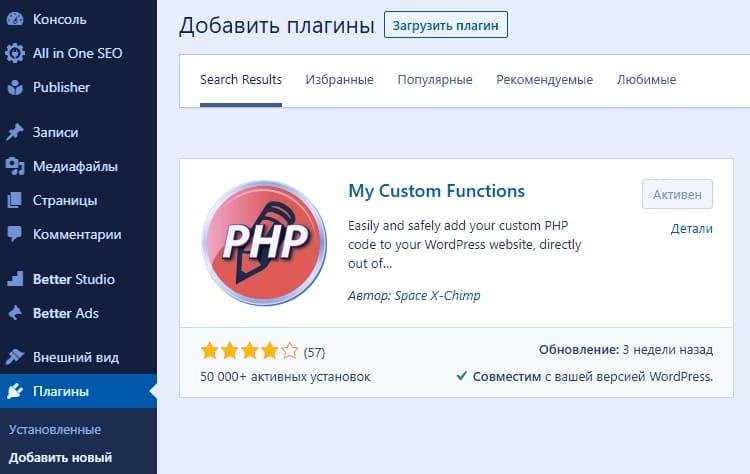 Плагин для добавления кода в functions.php