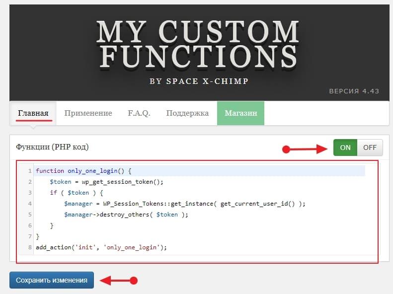 Как добавить PHP код на сайт WordPress