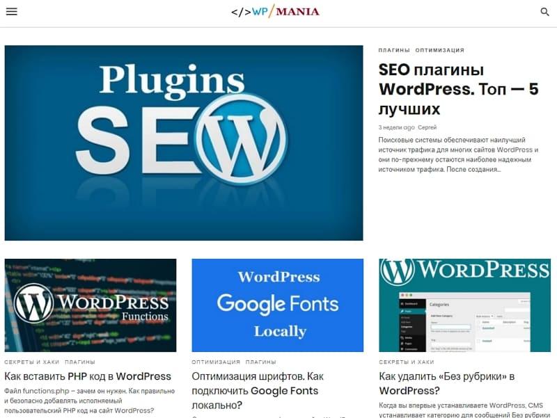 Страница WordPress Mania соответствует критериям AMP