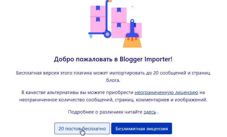 Бесплатная версия плагина может импортировать до 20 сообщений и страниц блога