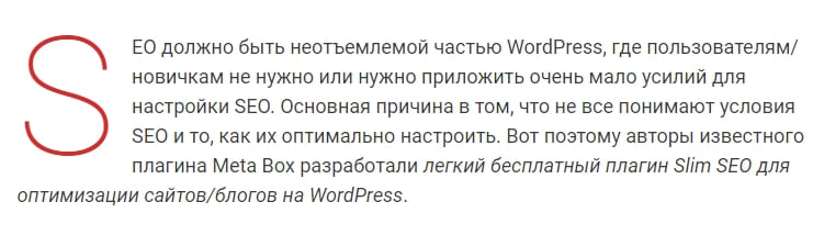 Красиво оформленный абзац с помощью Буквицы WP