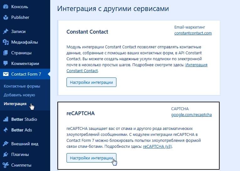 Интеграция reCAPTCHA в Contact Form 7