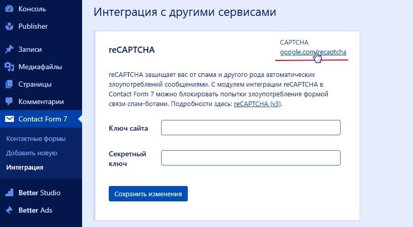 reCAPTCHA защищает Contact Form 7 от спама