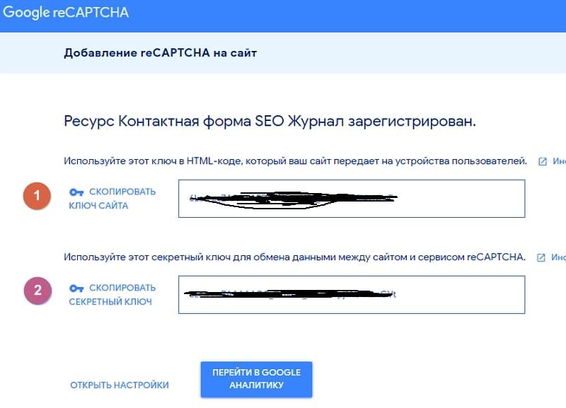 Добавление reCAPTCHA на сайт WordPress
