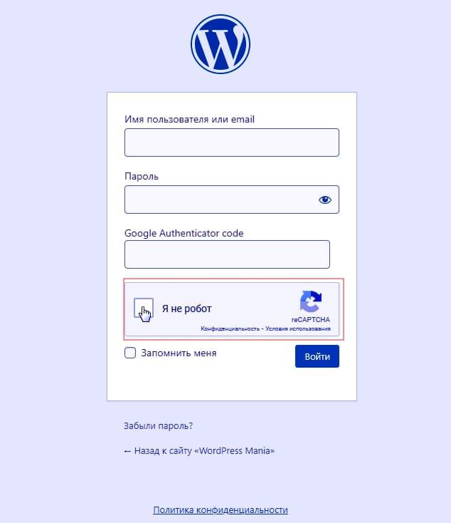 reCAPTCHA v2 встроена в стандартные формы WordPress