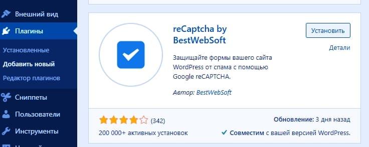 Активируйте плагин reCaptcha by BestWebSoft в меню Плагины в WordPress