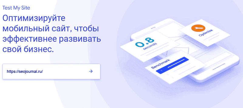 Test My Site – это бесплатный инструмент от Google