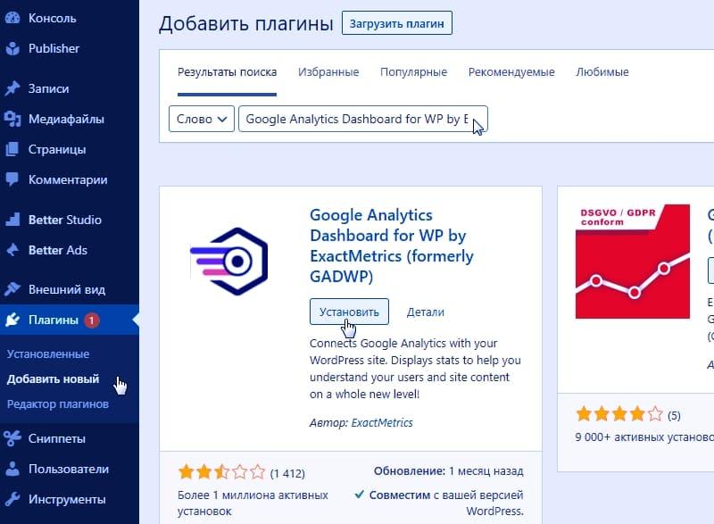Наиболее полный плагин Google Analytics для WordPress