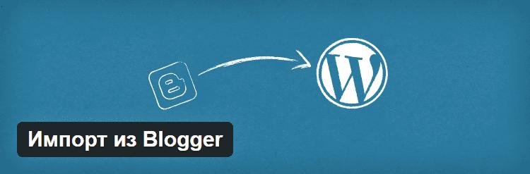Blogger Importer импортирует данные блога с Google Blogger в WordPress