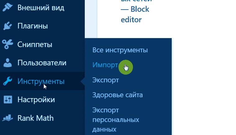 Перенос (импорт) блога / сайта с Blogger на Wordpress 1