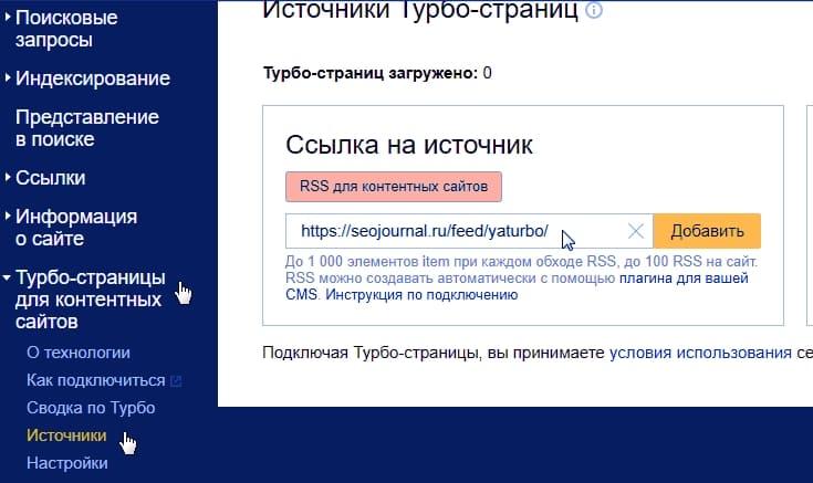 Подключение Турбо-страниц в Вебмастере Яндекс