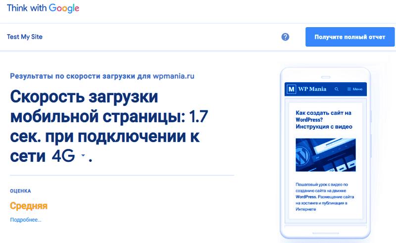 Тест от Google на скорость мобильной версии сайта