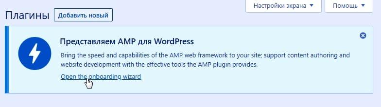 Принесите скорость и возможности веб-платформы AMP на свой сайт