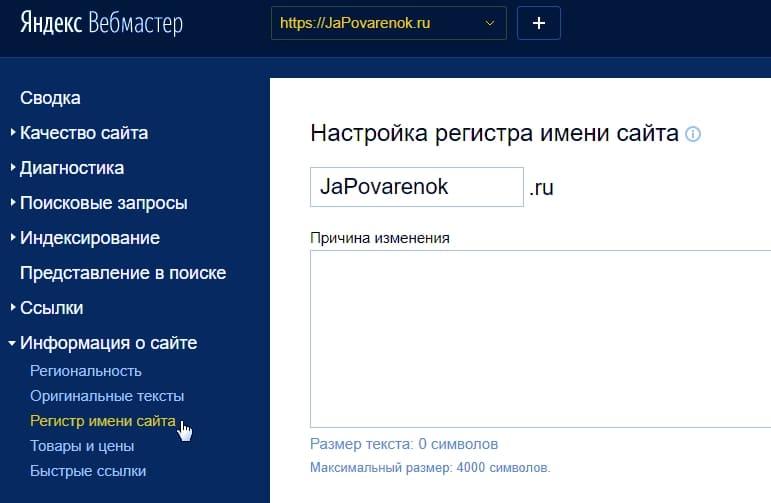 Вы можете изменить регистр имени сайта Yndex