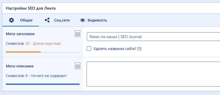 Настройка SEO для Турбо-страницы Яндекс