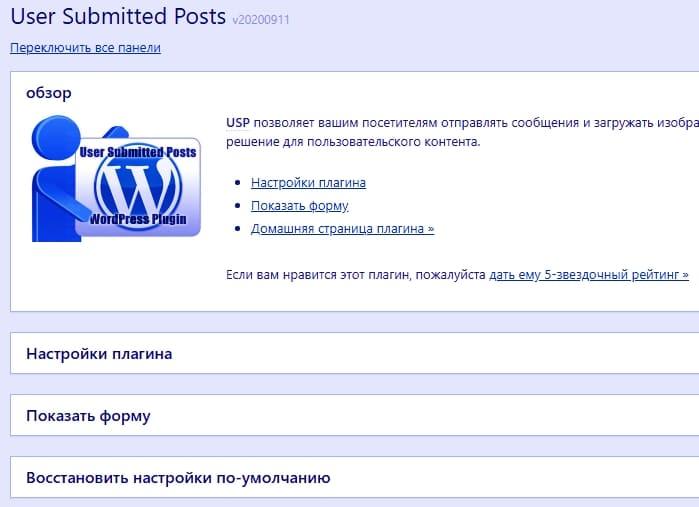 USP позволяет посетителям отправлять сообщения из внешнего интерфейса сайта