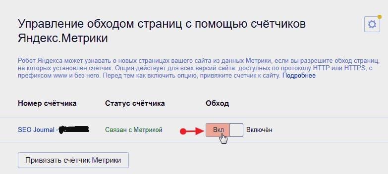 Индексация сайта с помощью Яндекса.Метрика