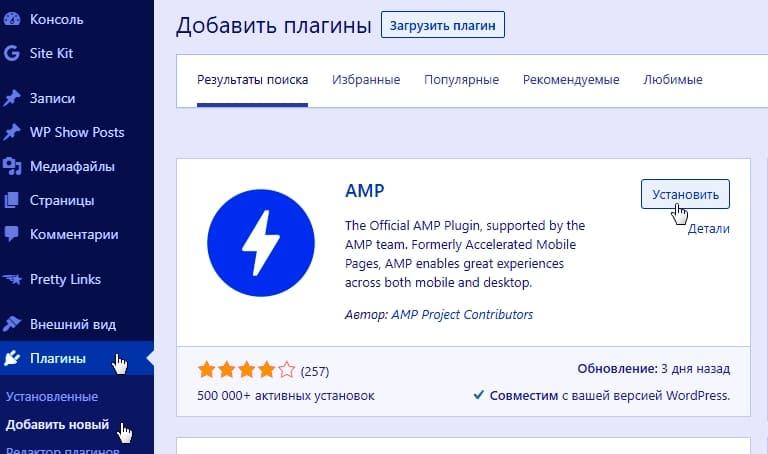 Активируйте плагин AMP через меню Плагины в WordPress