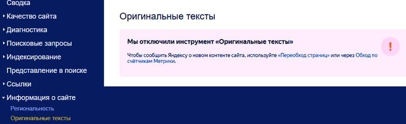 Yandex отключил инструмент Оригинальные тексты