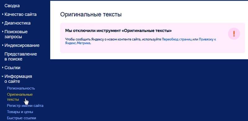 Оригинальные тексты закрыты Yandex Webmaster