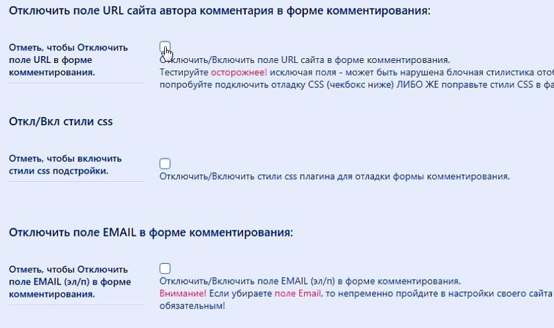 Плагин Политика конфиденциальности для комментариев WordPress