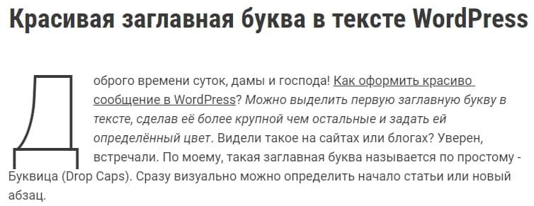Красивая заглавная буква в тексте WordPress