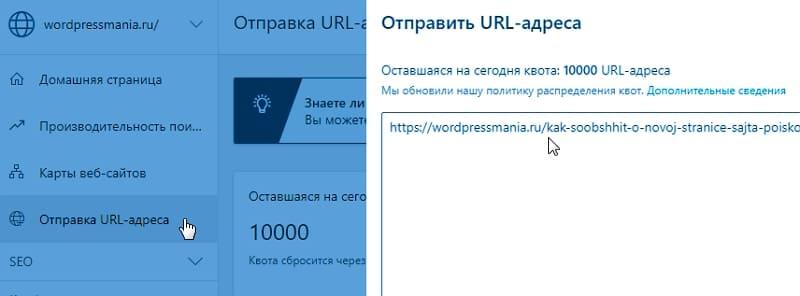 Отправлять URL-адрес вашего веб-сайта непосредственно в индекс Bing