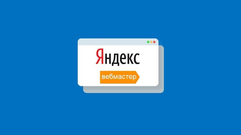 Как сделать переобход страниц в Вебмастер Яндекс