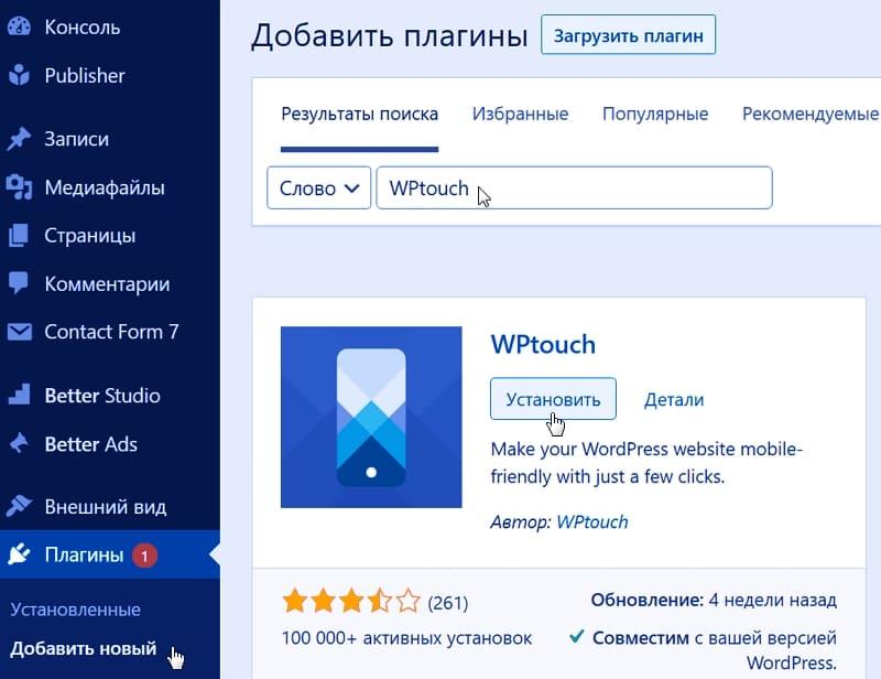 WPtouch - мобильный плагин для WordPress