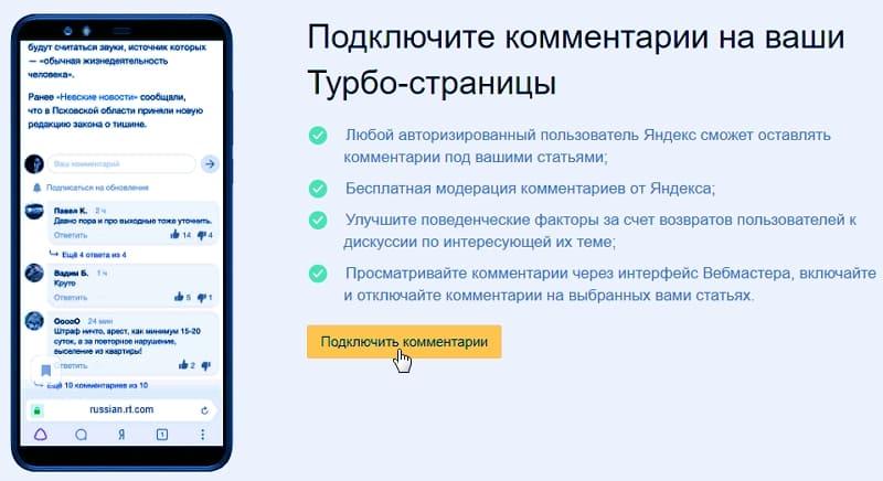 Как подключить комментарии на Турбо-страницах пользователей Яндекса