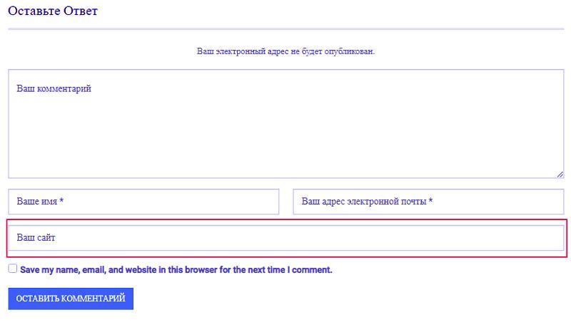 Как в WordPress убрать в комментариях не нужные и лишние строки и поля