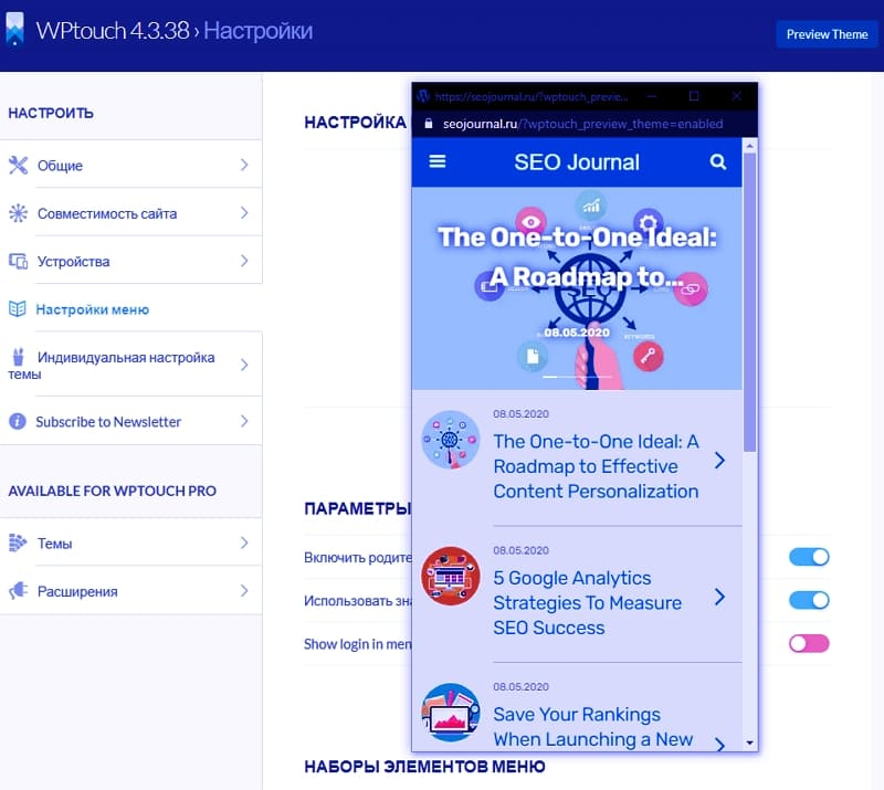 WPtouch настройка мобильной версии WP (ВордПресс)