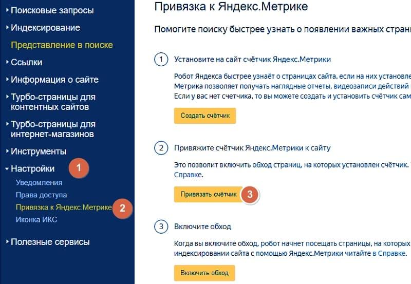 Привяжите счётчик Яндекс.Метрики к сайту