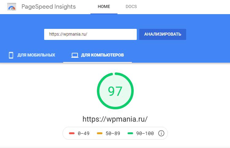 Проверить скорость загрузки сайта google