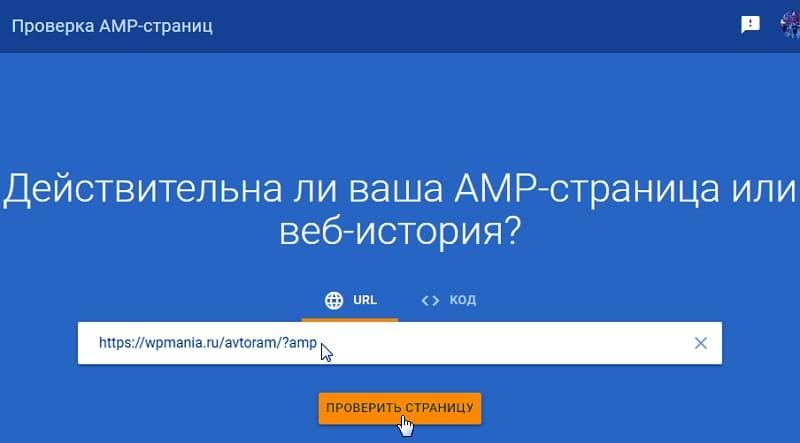 Инструмент Проверка страниц AMP от Google