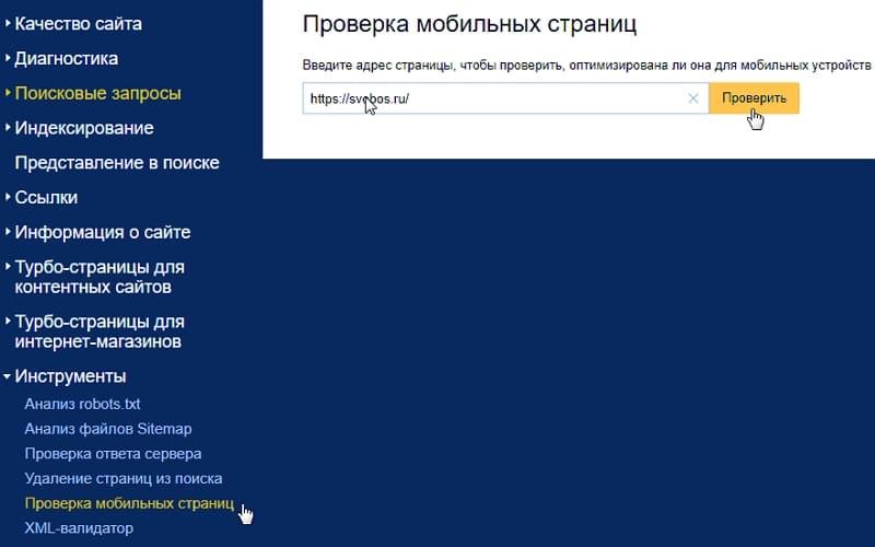 Проверка мобильных страниц в Яндекс. Вебмастер