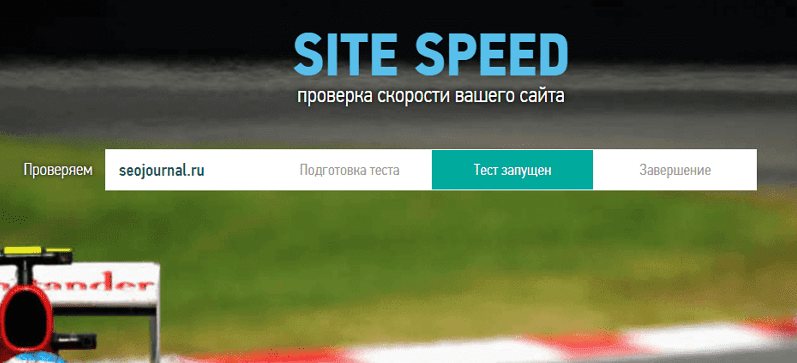 Сервис для проверки скорости сайта на WordPress