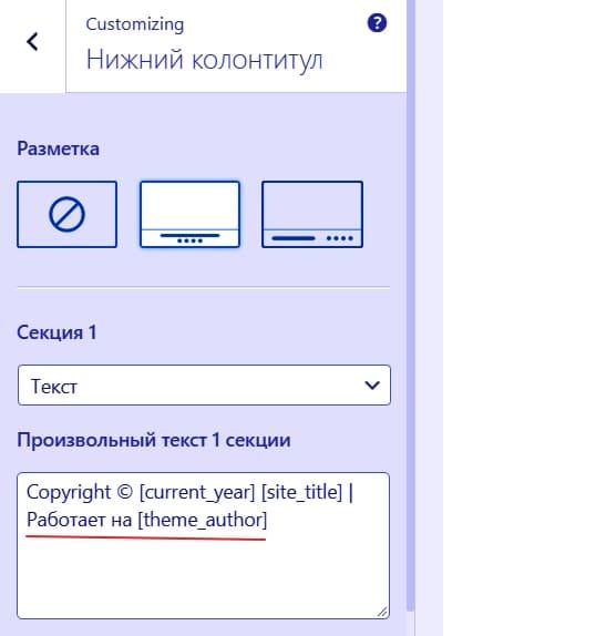 Редактирование футера темы Astra