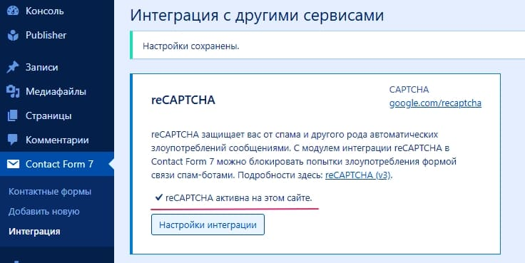 С модулем интеграции reCAPTCHA в Contact Form 7 можно блокировать спам ботов