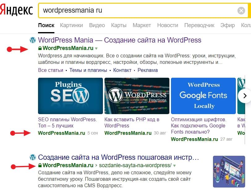 Регистр букв URL-адреса сайта WordPress